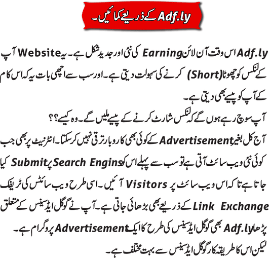 Earn-Money-Online-Adf-ly-2